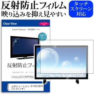 レボリューション IF-01C125TV 反射防止 ノングレア 液晶保護フィルム 液晶TV 保護フィ...
