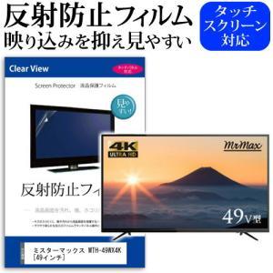 ミスターマックス MTH-49WX4K [49インチ] 機種で使える【反射防止 テレビ用液晶保護フィ...
