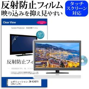 レボリューション ZM-K24DTV [24インチ] 機種で使える【反射防止 テレビ用液晶保護フィル...
