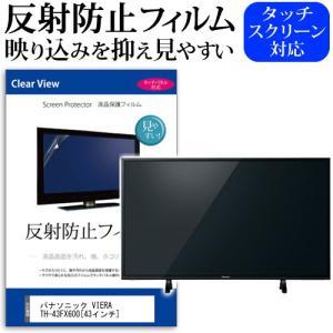 パナソニック VIERA TH-43FX600 [43インチ] 機種で使える【反射防止 テレビ用液晶...
