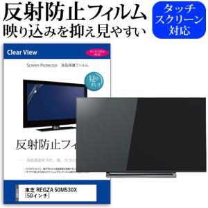 東芝 REGZA 50M530X [50インチ] 機種で使える【反射防止 テレビ用液晶保護フィルム】...