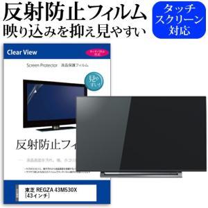 東芝 REGZA 43M530X [43インチ] 機種で使える【反射防止 テレビ用液晶保護フィルム】...