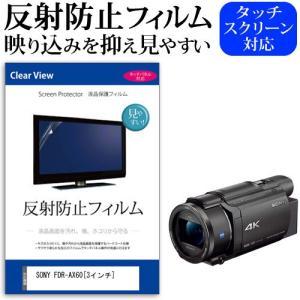 SONY FDR-AX60 (3インチ) 機種で使える 反射防止 ノングレア 液晶保護フィルム 保護...