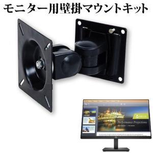 HP ProDisplay P224 (21.5インチ) 機種で使える VESA規格 液晶モニター 壁掛け マウントキット|casemania55