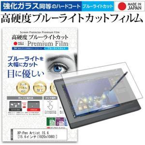 XP-Pen Artist 15.6 (15.6インチ) 機種用 ペンタブレット用 ペーパーライク ...