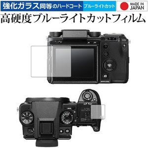 FUJIFILM GFX 50S 専用 強化ガラス と 同等の 高硬度9H ブルーライトカット クリ...