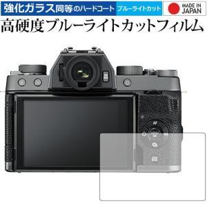 FUJIFILM X-T100 / XF10 専用 強化 ガラスフィルム と 同等の 高硬度9H ブ...