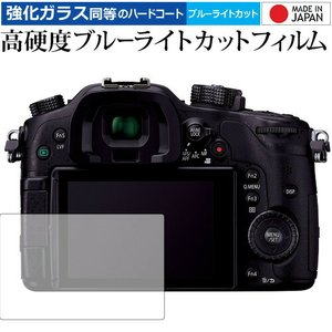 LUMIX DMC-GH4 ・ GH3 ・ GX8 / panasonic 専用 強化 ガラスフィル...