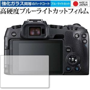 EOS RP/Canon 専用 強化ガラス と 同等の 高硬度9H ブルーライトカット クリア光沢 ...