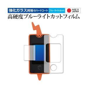ポケットモンスター スマホロトム / タカラトミー 専用 強化ガラス と 同等の 高硬度9H ブルーライトカット クリア光沢 保護フィルム メール便送料無料|casemania55
