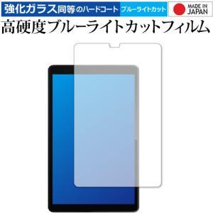 Lenovo Tab M8 (FHD) 2020 専用 強化ガラス と 同等の 高硬度9H ブルーライトカット クリア光沢 保護フィルム メール便送料無料|casemania55