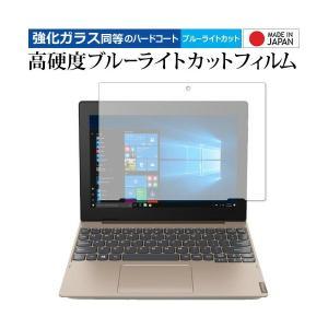 Lenovo Ideapad D330 専用 強化ガラス と 同等の 高硬度9H ブルーライトカット...