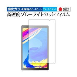 VANKYO MatrixPad S20 専用 強化ガラス と 同等の 高硬度9H ブルーライトカット クリア光沢 液晶保護フィルム casemania55