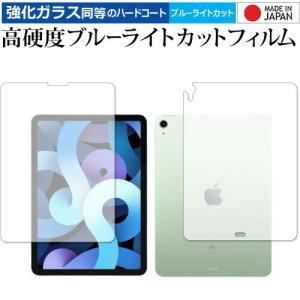 Apple iPad Air 10.9インチ 第4世代(2020年版) 両面 専用 強化ガラス と 同等の 高硬度9H ブルーライトカット クリア光沢 保護フィルム|casemania55