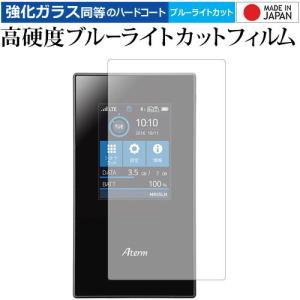 Aterm MR05LN / NEC 専用 強化ガラス と 同等の 高硬度9H ブルーライトカット ...