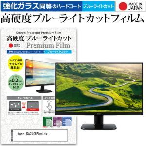 Acer KA270HAbmidx (27インチ) 機種で使える 強化 ガラスフィルム と 同等の ...