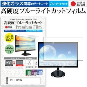 Dell U2718Q (27インチ) 機種で使える 強化 ガラスフィルム と 同等の 高硬度9H ...