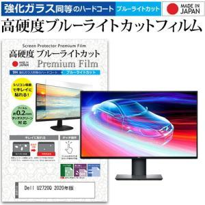 Dell U2720Q 2020年版 (27インチ) 機種で使える 強化ガラス と 同等の 高硬度9H ブルーライトカット クリア光沢 液晶保護フィルム|casemania55