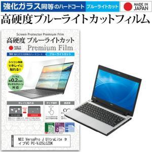 NEC VersaPro J UltraLite タイプVC PC-VJ25LCZDK (13.3イ...