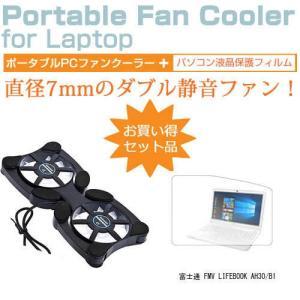富士通 FMV LIFEBOOK AH30/B1 [15.6インチ(1366x768)]機種用 【ポ...