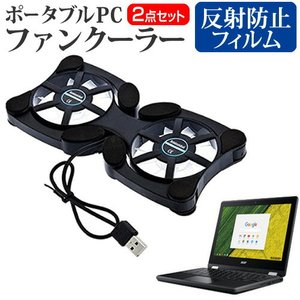 Acer Chromebook Spin 11 [11.6インチ(1366x768)]機種用 【ポー...