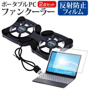 富士通 LIFEBOOK A576/RX [15.6インチ(1366x768)]機種用 【ポータブル...