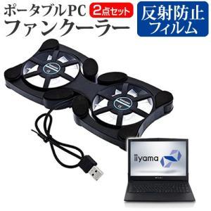 iiyama STYLE-15FX061 [15.6インチ(1920x1080)]機種用 【ポータブ...