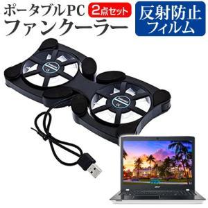 Acer Aspire E15 [15.6インチ(1920x1080)]機種用 【ポータブルPCファ...