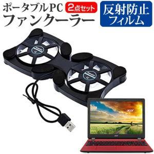 Acer Aspire ES15 [15.6インチ(1366x768)]機種用 【ポータブルPCファ...