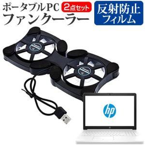 HP 15-db0000シリーズ [15.6インチ(1920x1080)]機種用 【ポータブルPCフ...