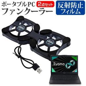 iiyama SENSE-15FX079 [15.6インチ(1920x1080)]機種用 【ポータブ...