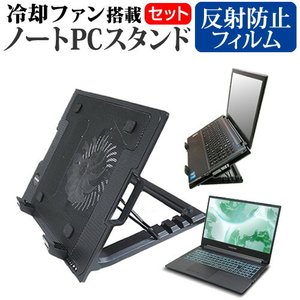 FRONTIER FRLN710 (15.6インチ) 機種用 大型冷却ファン搭載 ノートPCスタンド 折り畳み式 パソコンスタンド 4段階調整|casemania55