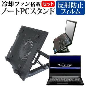 マウスコンピューター NEXTGEAR-NOTE i5350シリーズ (15.6インチ) 機種用 大...