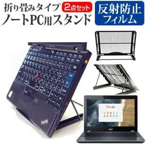 【ノートPCスタンド と 液晶保護フィルム(反射防止)のセット】Acer Chromebook 11...