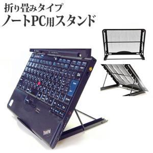 便利な折り畳みタイプのノートパソコン用スタンド ノートPCスタンド メッシュ製 折り畳み 放熱 6段階調整|casemania55