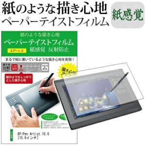 XP-Pen Artist 15.6 (15.6インチ) 機種用 液晶保護フィルム ペーパーライク ...