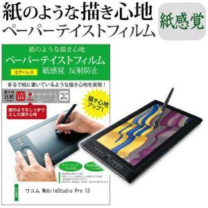 ワコム MobileStudio Pro 13 機種用 液晶保護フィルム ペーパーライク 紙心地 反...