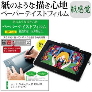 ワコム Cintiq Pro 13 DTH-1320 (13.3インチ) 機種用  改良版 ペーパー...