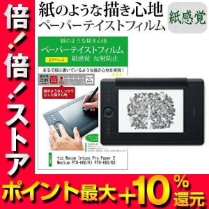 ワコム Wacom Intuos Pro Paper Edition Medium PTH-660/...