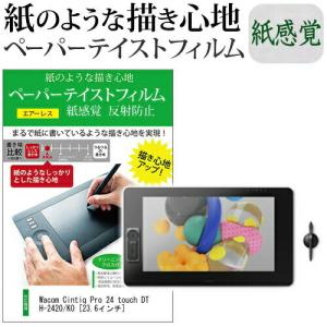 Wacom Cintiq Pro 24 touch DTH-2420/K0 (23.6インチ) 機種...