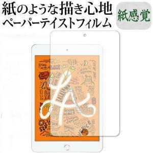Apple iPad mini(第5世代・2019年発売モデル)機種用 ペーパーライク 紙心地 反射防止 指紋防止 液晶保護フィルム|casemania55