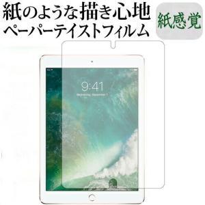 Apple iPad Pro 9.7インチ機種用 ペーパーライク 紙心地 反射防止 指紋防止 液晶保護フィルム|casemania55
