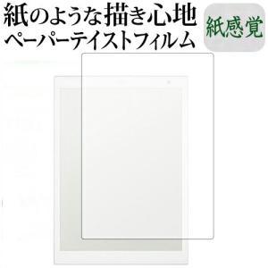 ソニー デジタルペーパー DPT-CP1機種用 ペーパーライク 紙心地 反射防止 指紋防止 液晶保護...