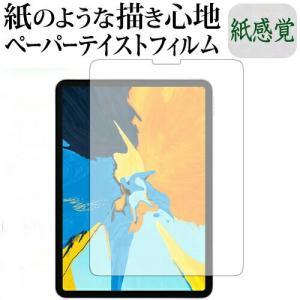 Apple iPad Pro 11インチ(2018年版)機種用 【ペーパーライク 紙心地 反射防止 ...