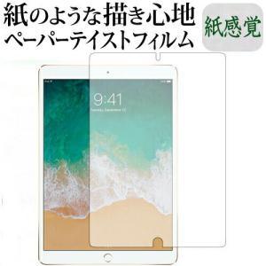 Apple iPad Pro 12.9インチ機種用 【ペーパーライク 紙心地 反射防止 指紋防止 液...
