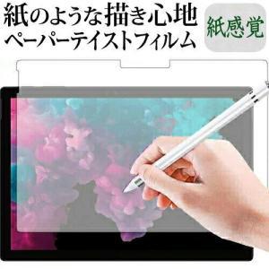 Microsoft Surface Pro 6機種用 【ペーパーライク 紙心地 反射防止 指紋防止 ...