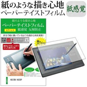 HUION H430P 機種用 改良版 ペーパーライク 紙心地 反射防止 指紋防止 ペンタブレット用...