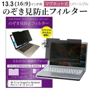 HP Elite Dragonfly Notebook PCシリーズ 13.3インチ のぞき見防止 フィルター パソコン マグネットプライバシー フィルター リバーシブルタイプ|casemania55