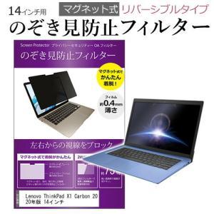Lenovo ThinkPad X1 Carbon 2020年版 14インチ のぞき見防止 フィルター パソコン マグネットプライバシー フィルター リバーシブルタイプ|casemania55