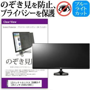 LGエレクトロニクス 29UM58-P(29インチ)機種で使える のぞき見防止 プライバシー セキュ...
